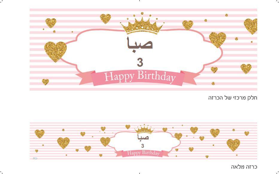 ملصق كبير لعيد ميلاد (כרזה ענקית ליומולדת בערבית) - יום הולדת ורוד וזהב (בערבית)