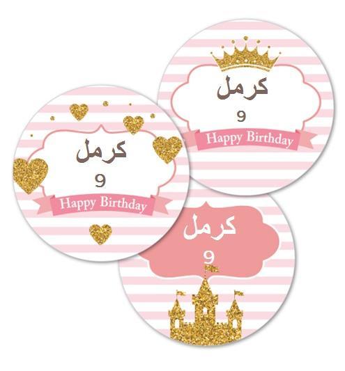 لاصقات عيد ميلاد (מדבקות יומולדת בערבית) - יום הולדת ורוד וזהב (בערבית)