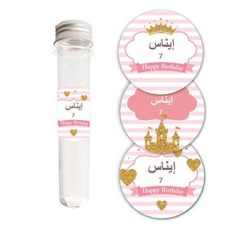 أنابيب لعيد ميلاد (מבחנות יומולדת בערבית) - יום הולדת ורוד וזהב (בערבית)