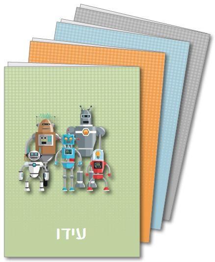 מחברות תלמיד - חבורת הרובוטים