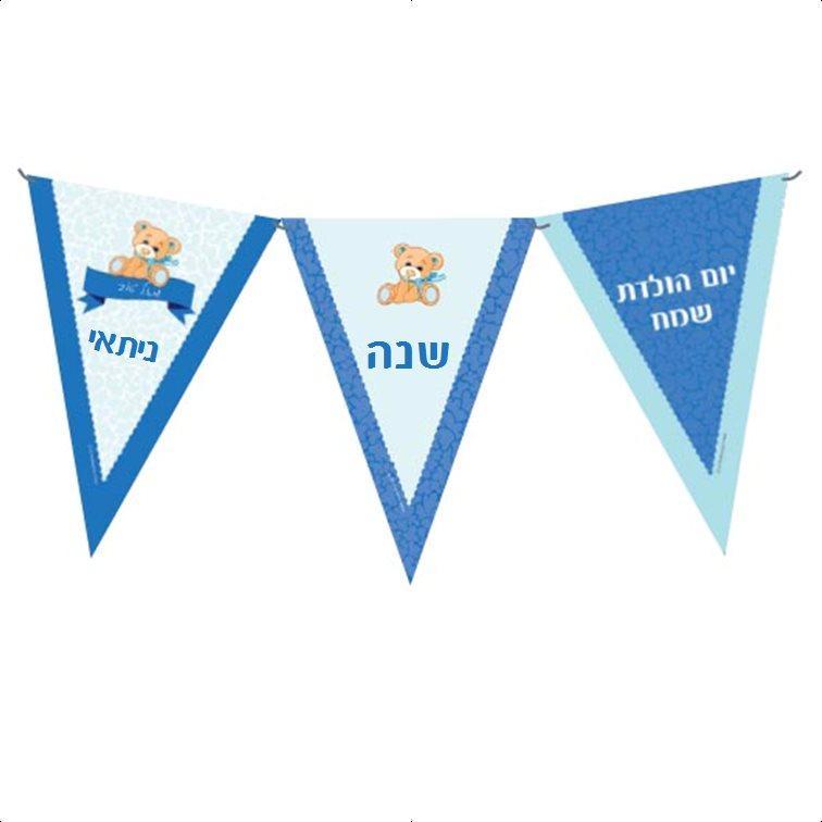 שרשרת דגלים ליומולדת - יום הולדת דובי כחול