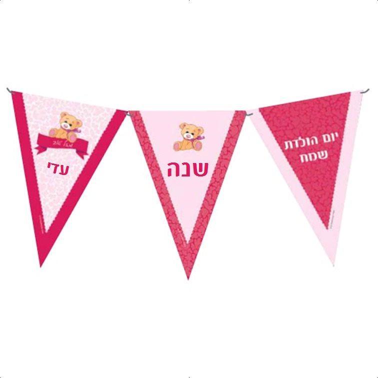 שרשרת דגלים ליומולדת - יום הולדת דובי ורוד