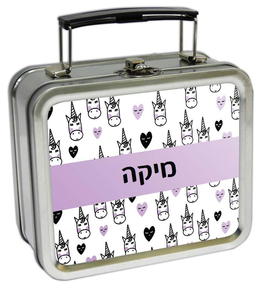 מזוודות קטנות לאוספים - חדי קרן לבביים