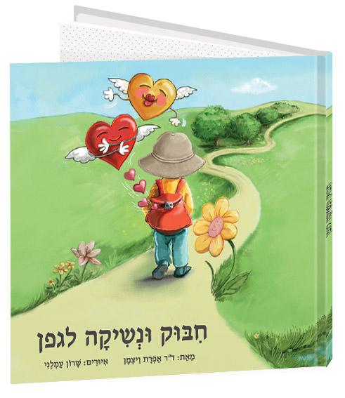 ספרי ילדים אישיים - החיבוק והנשיקה שלי