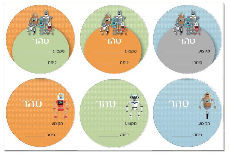 מדבקות בית ספר - חבורת הרובוטים