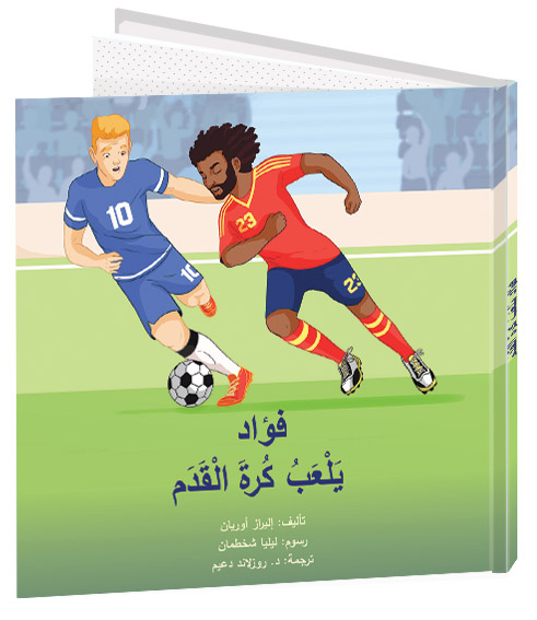 قصص للأولاد والبنات شخصية باللغة العربية (ספרי ילדים בערבית) - أنا ألعب كرة القدم (משחק הכדורגל שלי בערבית)