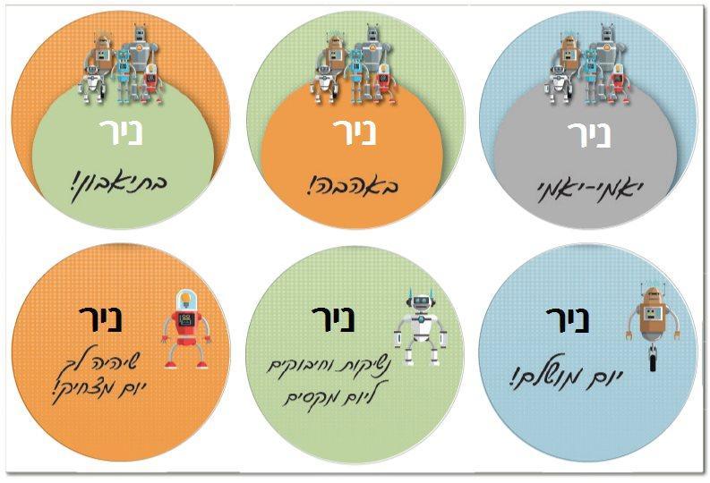 מדבקות לכריכים - חבורת הרובוטים
