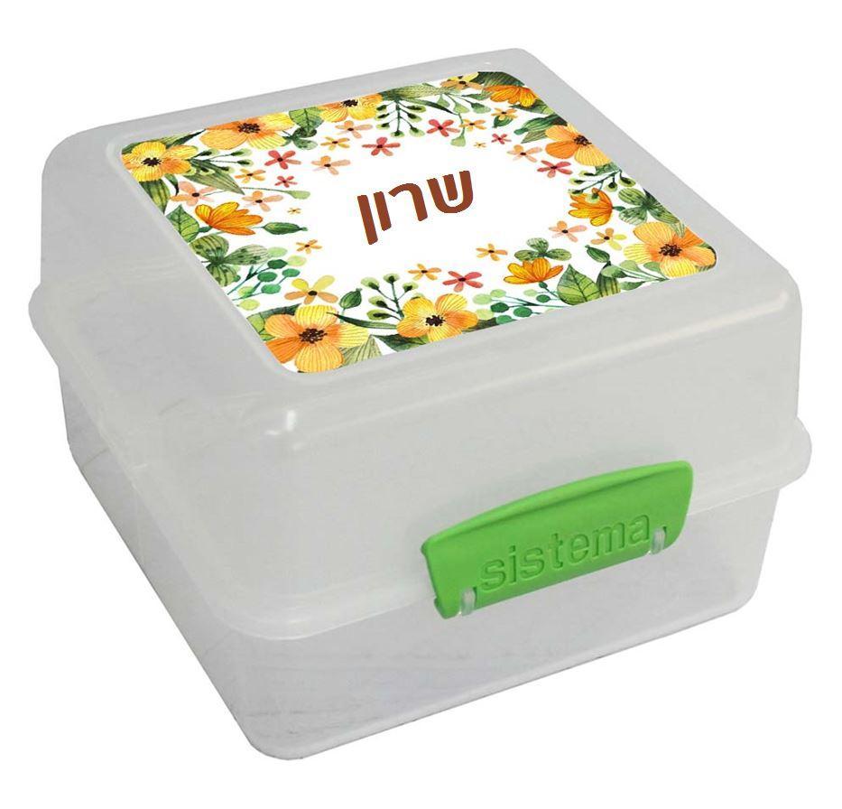 קופסאות אוכל סיסטמה - פריחה בצהוב