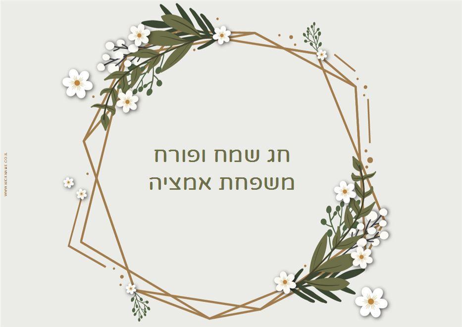 פלייסמנטים מעוצבים לשולחן - פרחים לבנים