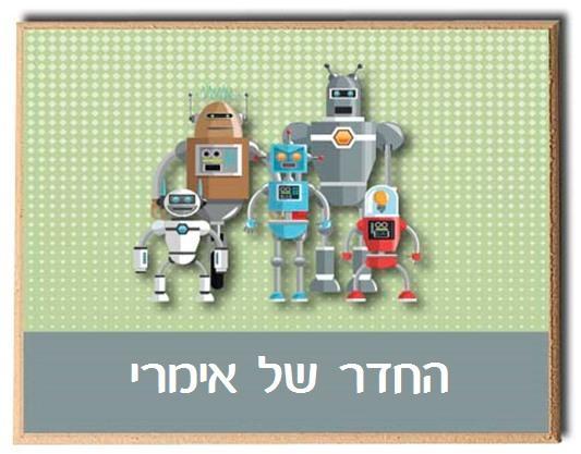שלט דלת לחדר - חבורת הרובוטים