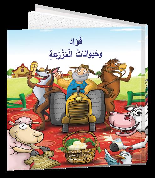 قصص للأولاد والبنات شخصية باللغة العربية (ספרי ילדים בערבית) - حَيَواناتُ الْمَزْرَعةِ (חיות המשק בערבית)