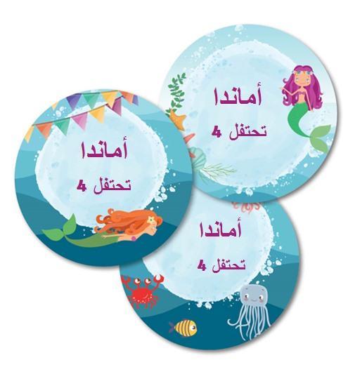 لاصقات عيد ميلاد (מדבקות יומולדת בערבית) - יום הולדת בת ים (בערבית)