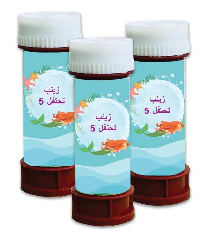 فقاعات صابون لعيد ميلاد (בועות סבון ליומולדת בערבית) - יום הולדת בת ים (בערבית)