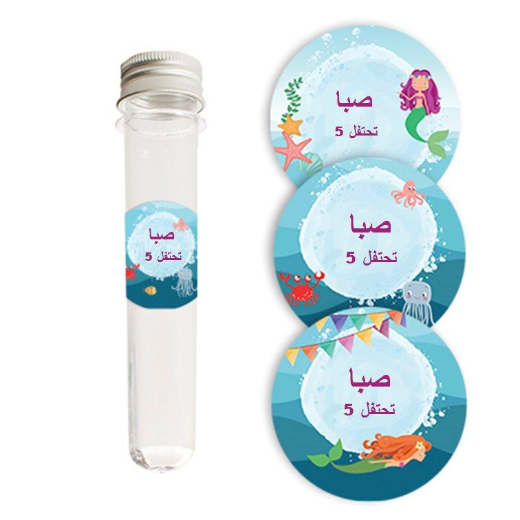أنابيب لعيد ميلاد (מבחנות יומולדת בערבית) - יום הולדת בת ים (בערבית)
