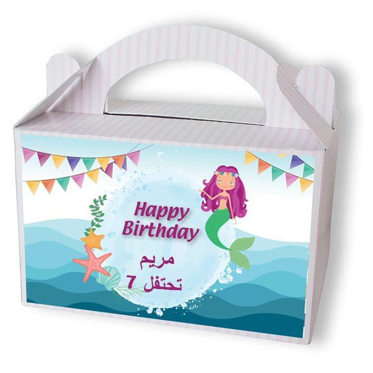 حقيبة هدية لضيوف عيد ميلاد (מזוודות מתנה לאורחי היומולדת בערבית) - יום הולדת בת ים (בערבית)