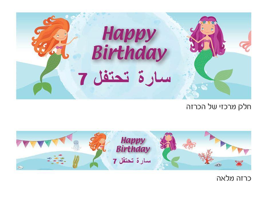 ملصق كبير لعيد ميلاد (כרזה ענקית ליומולדת בערבית) - יום הולדת בת ים (בערבית)