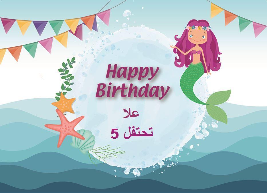 يافطات لعيد ميلاد (פוסטרים ליומולדת בערבית) - יום הולדת בת ים (בערבית)