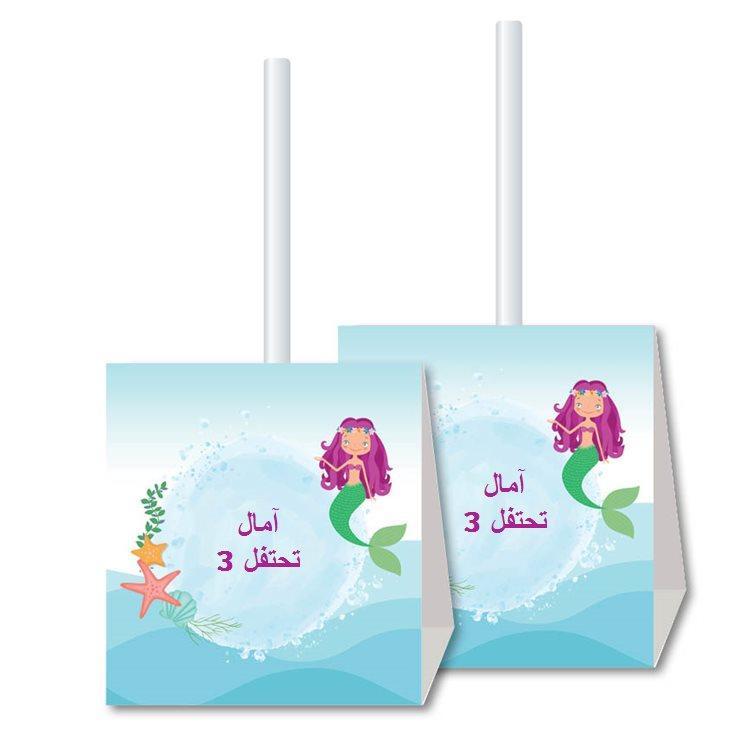 جهاز عنبر لعيد ميلاد (מעמדי סוכריות על מקל ליומולדת בערבית) - יום הולדת בת ים (בערבית)