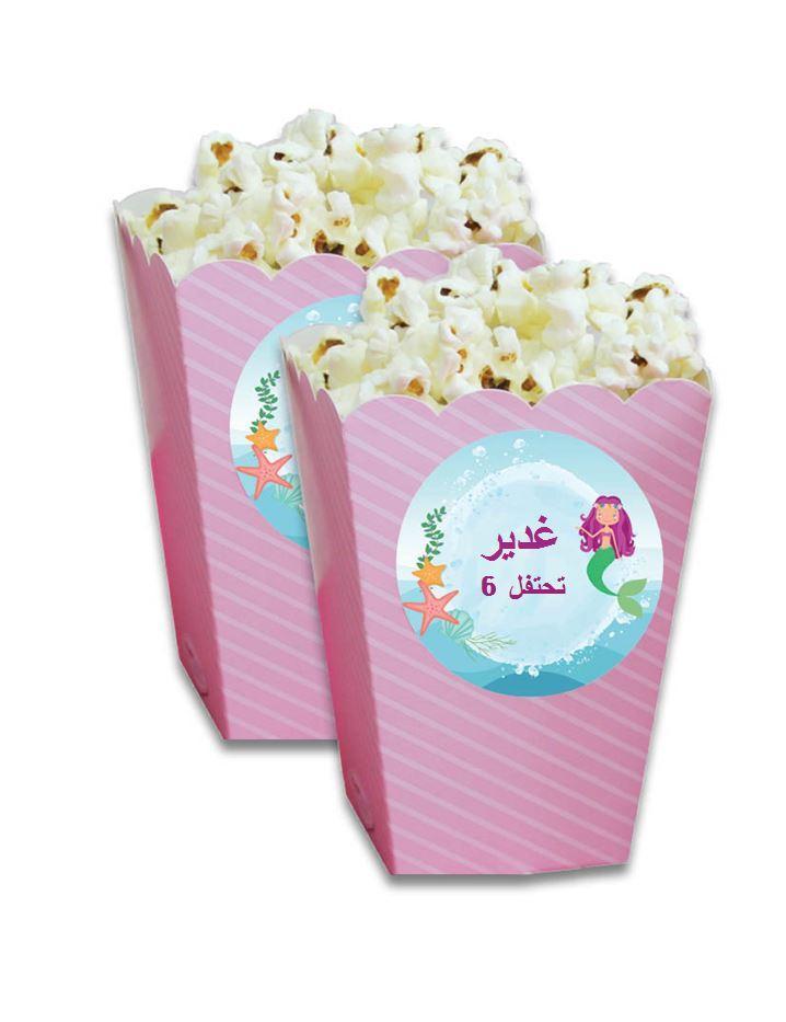 كاسات نقارش لعيد ميلاد  (כוסות לחטיפים ליומולדת בערבית) - יום הולדת בת ים (בערבית)