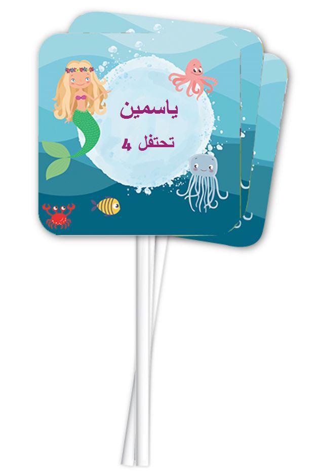 زخارف كعيكات عيد ميلاد (קישוטי קאפקייקס ליומולדת בערבית) - יום הולדת בת ים (בערבית)