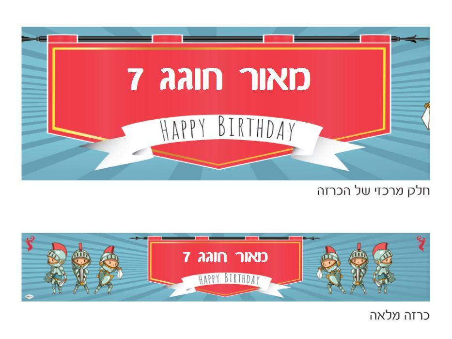 כרזה ענקית ליומולדת - יום הולדת אבירים