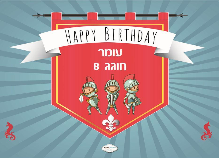 פוסטרים ליומולדת - יום הולדת אבירים
