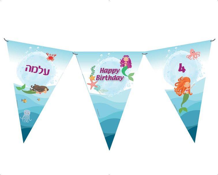 שרשרת דגלים ליומולדת - יום הולדת בת ים