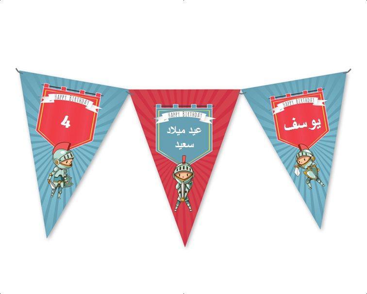 حبل أعلام لعيد ميلاد (שרשרת דגלים ליומולדת בערבית) - יום הולדת אבירים (בערבית)