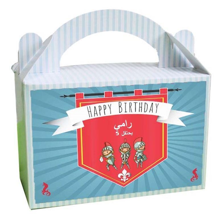حقيبة هدية لضيوف عيد ميلاد (מזוודות מתנה לאורחי היומולדת בערבית) - יום הולדת אבירים (בערבית)