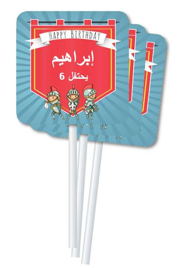زخارف كعيكات عيد ميلاد (קישוטי קאפקייקס ליומולדת בערבית) - יום הולדת אבירים (בערבית)