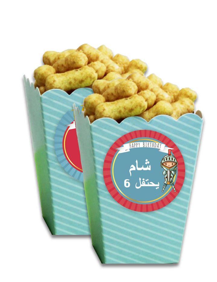 كاسات نقارش لعيد ميلاد  (כוסות לחטיפים ליומולדת בערבית) - יום הולדת אבירים (בערבית)