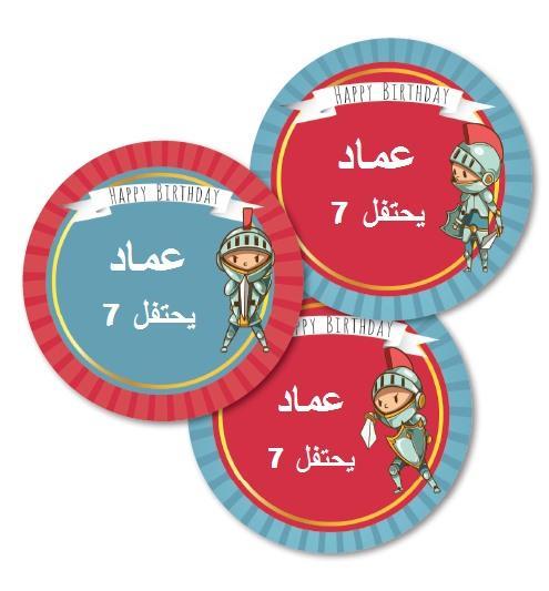 لاصقات عيد ميلاد (מדבקות יומולדת בערבית) - יום הולדת אבירים (בערבית)