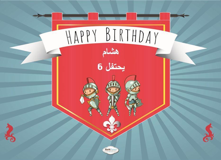 يافطات لعيد ميلاد (פוסטרים ליומולדת בערבית) - יום הולדת אבירים (בערבית)