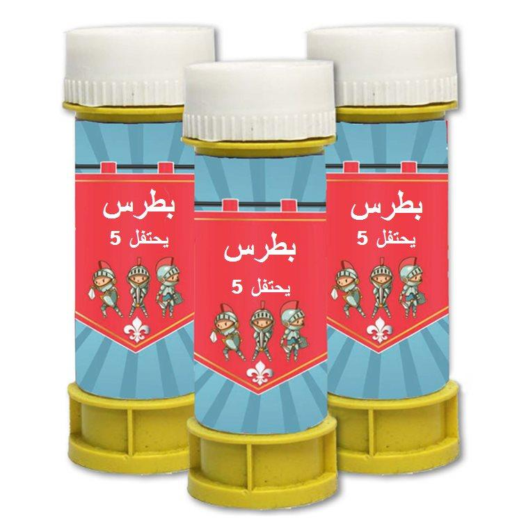 فقاعات صابون لعيد ميلاد (בועות סבון ליומולדת בערבית) - יום הולדת אבירים (בערבית)