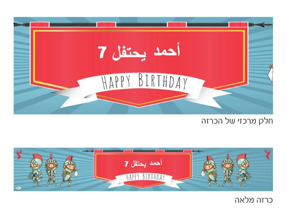 ملصق كبير لعيد ميلاد (כרזה ענקית ליומולדת בערבית) - יום הולדת אבירים (בערבית)