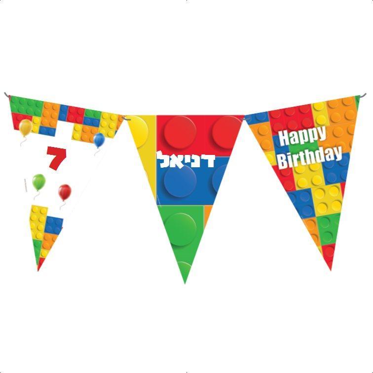 שרשרת דגלים ליומולדת - יום הולדת קוביות