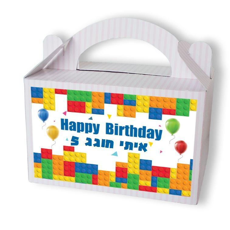 מזוודות מתנה לאורחי היומולדת - יום הולדת קוביות