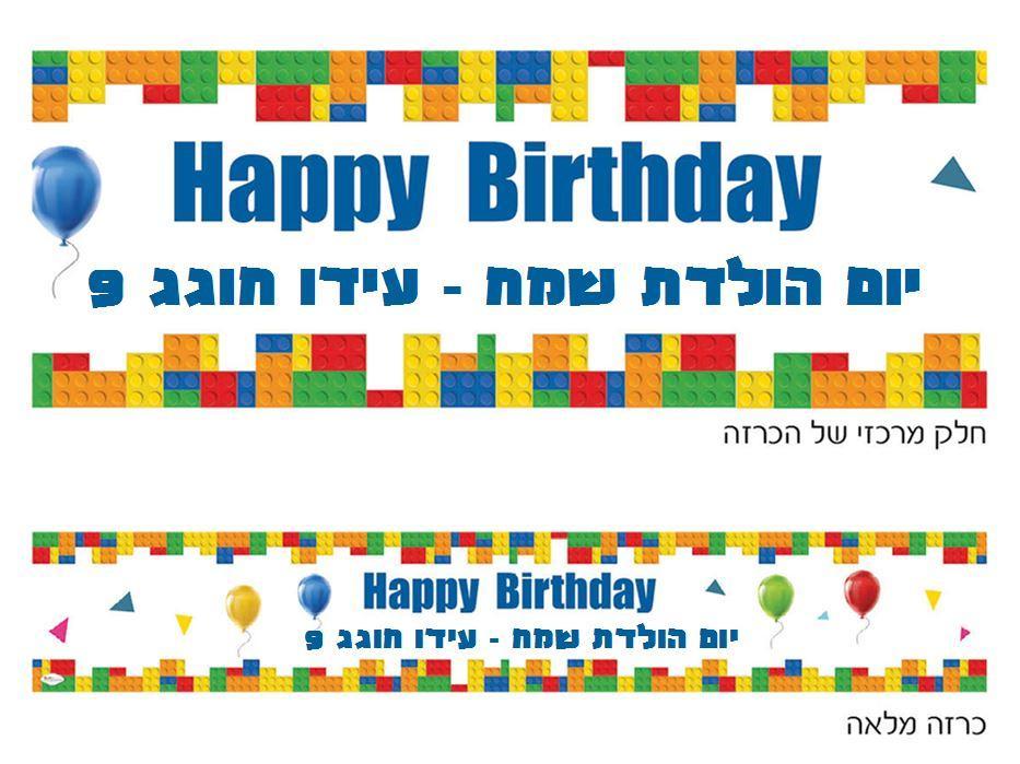 כרזה ענקית ליומולדת - יום הולדת קוביות