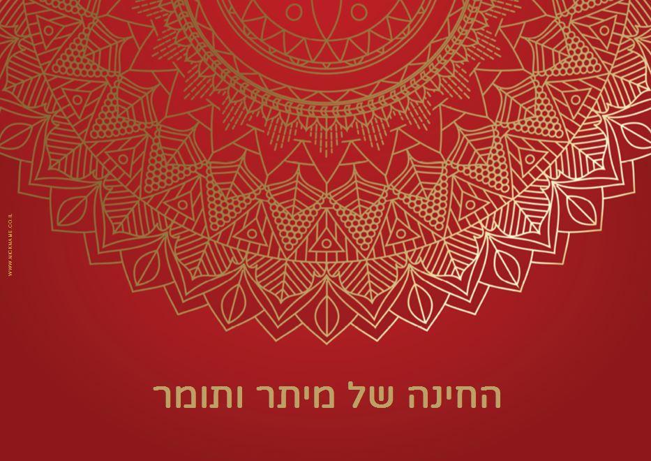 פלייסמנטים מעוצבים לשולחן - חינה באדום