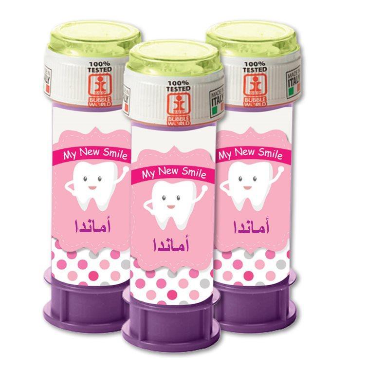 فقاعات صابون لعيد ميلاد (בועות סבון ליומולדת בערבית) - חגיגת השן הראשונה (לבנות)