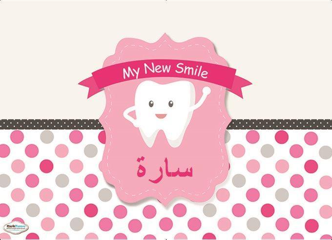 يافطات لعيد ميلاد (פוסטרים ליומולדת בערבית) - חגיגת השן הראשונה (לבנות)