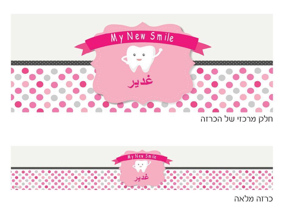 ملصق كبير لعيد ميلاد (כרזה ענקית ליומולדת בערבית) - חגיגת השן הראשונה (לבנות)