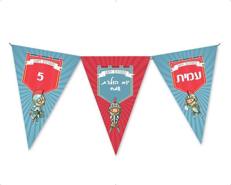שרשרת דגלים ליומולדת - יום הולדת אבירים