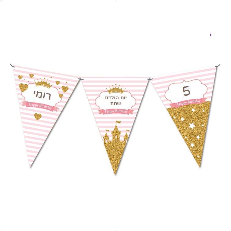 שרשרת דגלים ליומולדת - יום הולדת ורוד וזהב