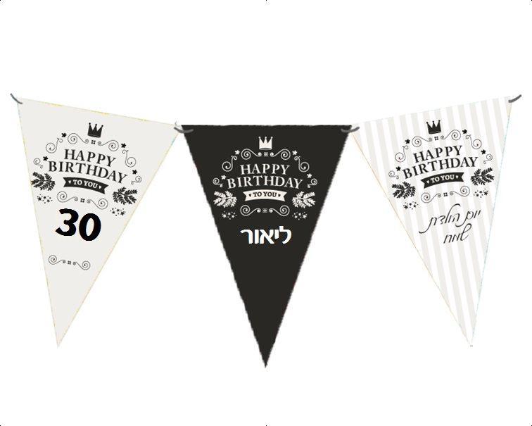 שרשרת דגלים ליומולדת - יום הולדת פסים בשחור לבן