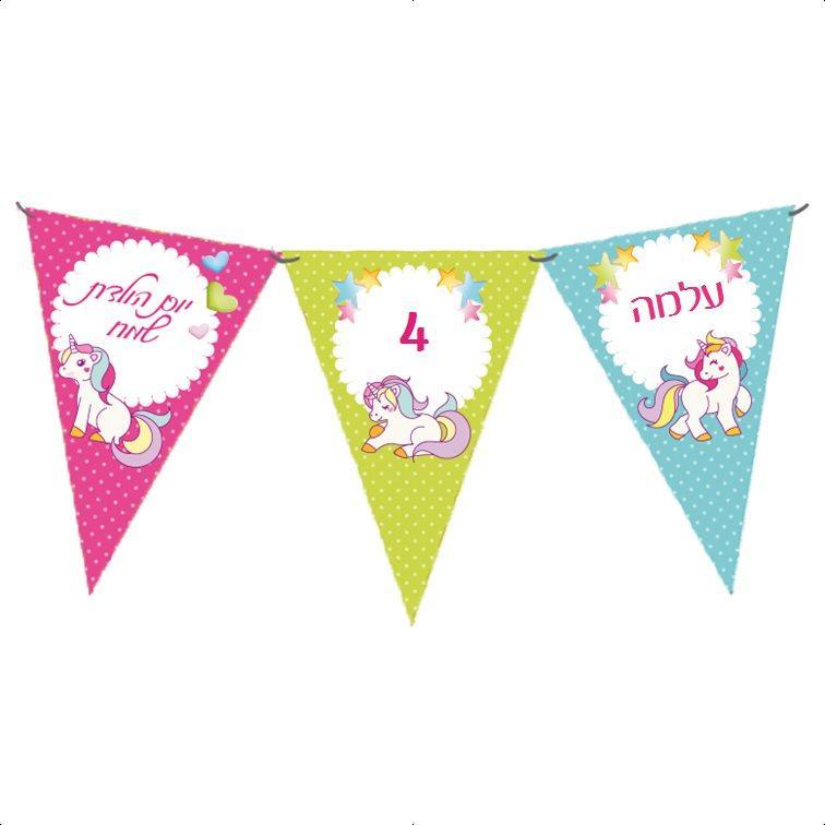 שרשרת דגלים ליומולדת - יום הולדת חד קרן מתוק