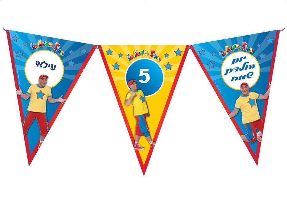 שרשרת דגלים ליומולדת - יום הולדת יובל המבולבל (לבנים)