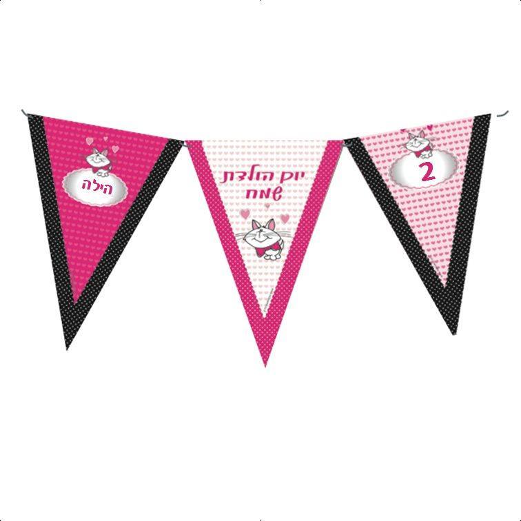 שרשרת דגלים ליומולדת - יום הולדת חתול ורוד