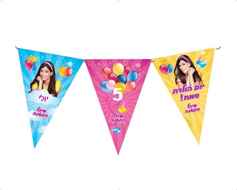 שרשרת דגלים ליומולדת - יום הולדת מיכל הקטנה