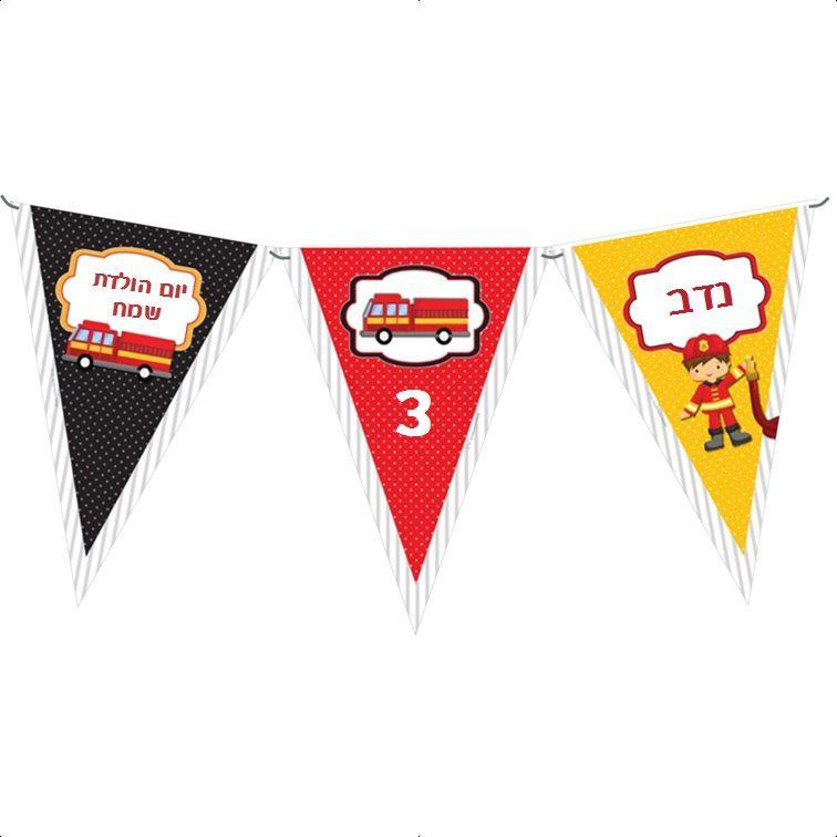 שרשרת דגלים ליומולדת - יום הולדת כבאי